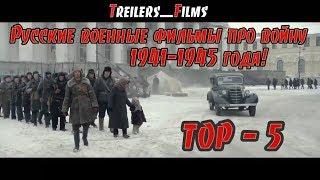 Русские военные фильмы про войну 1941-1945 года ТОП-5