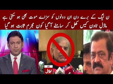 Model Town case   PM Nawaz, Punjab CM shahbaz shreef declared