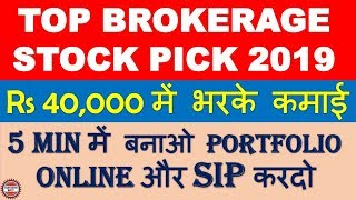 Top Brokerage houses stock pick for 2019 | Multibagger shares for 2019 India & invest in SIP