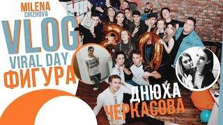 VLOG: VIRAL DAY, фигура, день рождения Черкасова с: