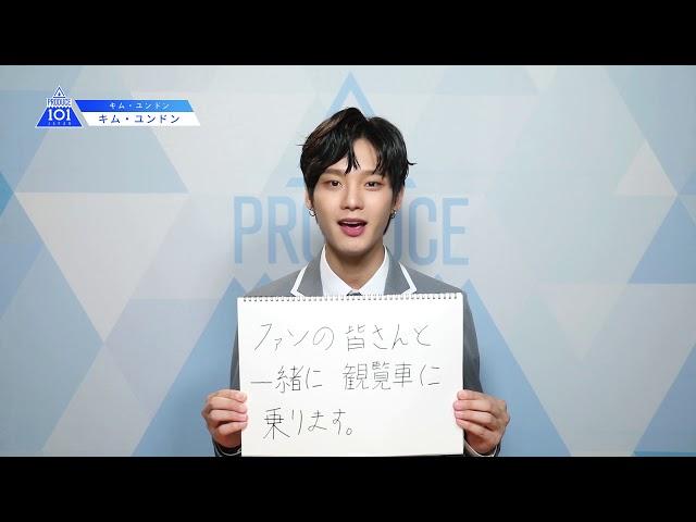 PRODUCE 101 JAPANㅣ韓国ㅣ【キム・ユンドン(Kim Youndong)】ㅣ国民プロデューサーのみなさまへの公約