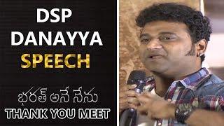 Devi Sri Prasad Speech @ Bharat Ane Nenu Success Meet | Mahesh Babu