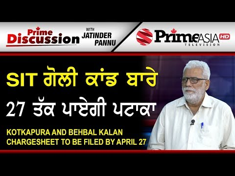 Prime Discussion (848) || Kotakpura And Behbal Kalan Charge-Sheet To Be Filed By April 27