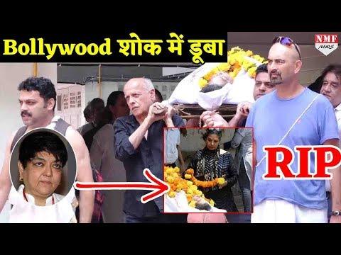 Bollywood को एक और झटका, मशहूर Director Kalpana Lajmi का निधन