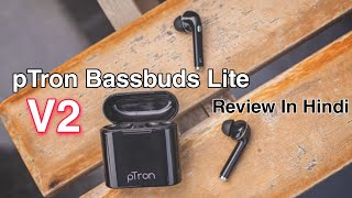 PTron Bassbuds Lite V2 Review & Unboxing | Cheapest True Wireless Earbuds