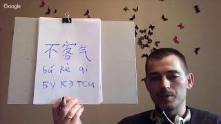 Китайский язык. Курс для путешественника. Еда. Урок 3