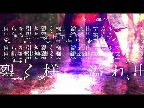 A.N.otheЯ – Karma [lyric video]