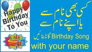 How To Make Happy Birthday Song With Name