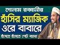 গোলাম রব্বানীর হাঁসির ম্যাজিক ওরে বাবারে Golam Rabbani Bangla Waz 2018 slamic Waz Bogra