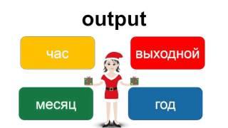 Учить английский язык видео уроки – практика – выбери слово «output» – EnTube