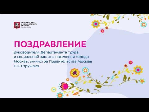 С Днем социального работника от руководителя Департамента труда и социальной защиты населения Москвы