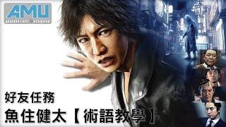 審判之眼:死神的遺言 好友任務 劇情攻略 (19) 魚住健太【術語教學】