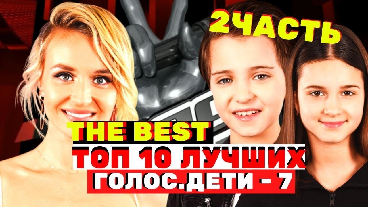 ТОП-10 лучших выступлений седьмого сезона - Голос.Дети ...