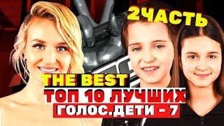 ТОП-10 лучших выступлений седьмого сезона - Голос.Дети - Сезон 7 (2 часть)