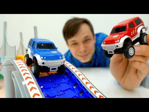 Машинки & ГОНКИ 🚗 Кто победит? 🚙 Распаковка игрушек: ГИБКИЙ ТРЕК Большое путешествие. Игры для детей