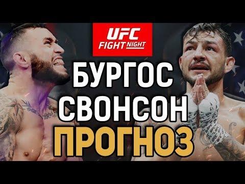 ЗАРУБЯТСЯ ОТ ДУШИ! Шейн Бургос - Каб Свонсон / Прогноз к UFC Fight Night 151