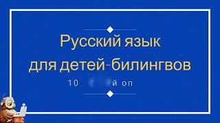 изучение русского языка для детей-билингвов