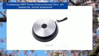 Сковорода НМП Титан Классическая 24см, а/п покрытие, литой алюминий обзор