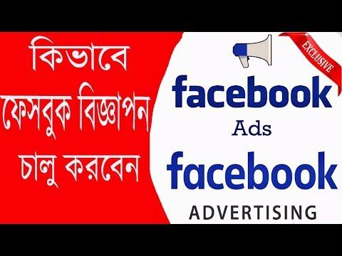 How To Create Facebook Ads   Facebook Marketing Bangla Tutorial 2018