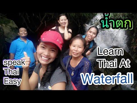 Learn Thai at Waterfall -Travel to Thailand  ท่องเที่ยวทั่วไทย