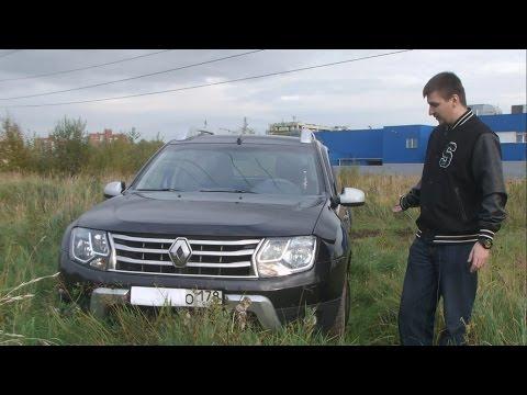 Обзор Renault Duster Luxe Priviledge от владельца