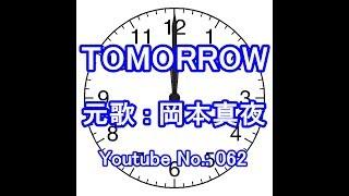 TOMORROW / 作詞 : 岡本真夜・真名杏樹 / 作曲 : 岡本真夜 ************...