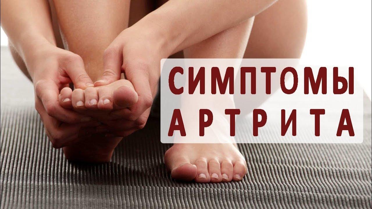 Ревматоидный артрит пальцев рук: первые симптомы и лечение