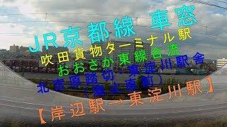 JR京都線 車窓【岸辺駅→東淀川駅】(吹田貨物ターミナル駅ほか)