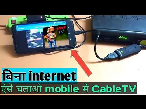 Connect Your TV Set Top Box To Mobile Without Internet |