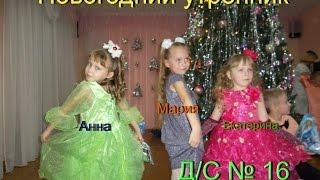 Новогодний утренник в детском саду № 16.