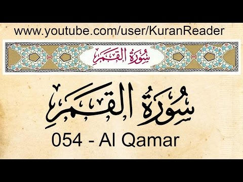 054  Surat Al Qamar (The moon) With Audio English Translation and Transliteration Mishari Al Afassi