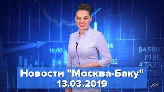 """Новости """"Москва-Баку"""" 13 марта: Азербайджанский газ поступит в Европу 1 июля"""