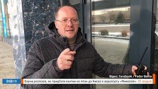 НикВести: Барна рассказал, как можно купить билет на самолет из Николаева(, 2018-12-25T17:02:14.000Z)
