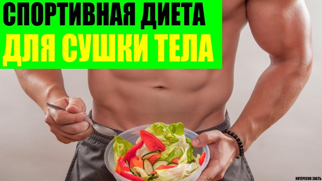 Спортивная диета для сушки тела