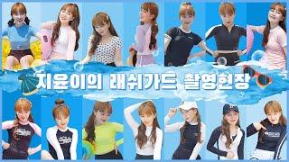 [쿠마tv] 쿠키마루 모델 지윤이의 래쉬가드 촬영현장(…