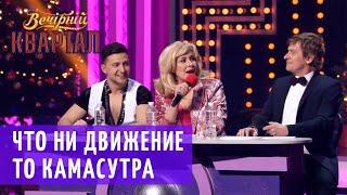 Дима, что это было? MONATIK на Танцы со Звёздами (Пародия) | Новогодний Вечерний Квартал 2019