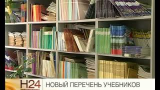Новый перечень учебников