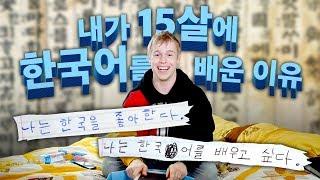 제가 15살에 한국어를 배우게 된 이유 (ft.솔직하게)