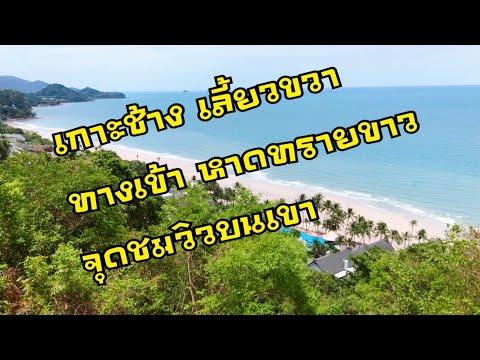 เกาะช้าง ทางเข้าหาดทรายขาว จุดชมวิวบนเขา จังหวัดตราด