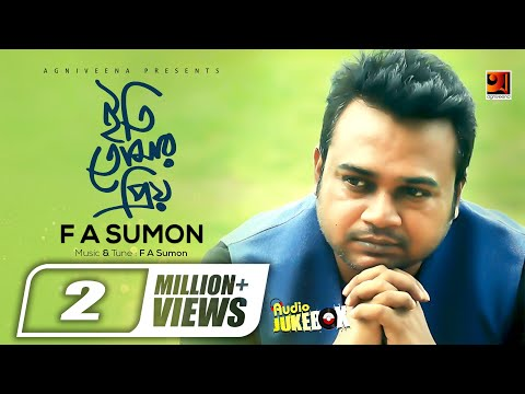 Iti Tomar Priyo | By F A Sumon | Full Album | Audio Jukebox | ☢☢ EXCLUSIVE ☢☢