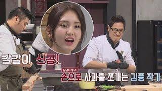 (시선 강탈) 김풍&레이먼 킴 '상남자 퍼포먼스' 전소미 심쿵♥ 냉장고를 부탁해 140회