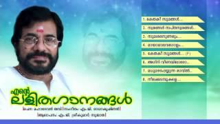 എന്റെ ലളിതഗാനങ്ങള്   ENTE LALITHA GANANGAL   Light Music Songs Malayalam   M.G.Sreekumar