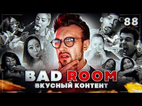 BAD ROOM №88 [ВКУСНЫЙ КОНТЕНТ] 18+