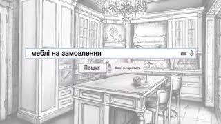 видео меблі на замовлення Тернопіль
