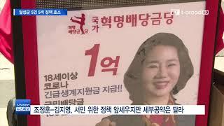 조정훈, T브로드 대구방송 인터뷰