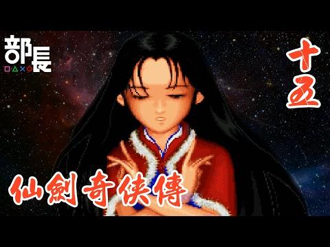 【仙劍奇俠傳 第十五章】趙靈兒成為巫后霸氣破表|BujoPlays thumbnail