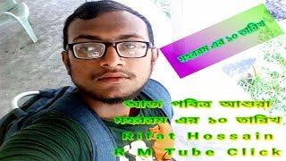 আজ পবিত্র আশুরা   মহররম এর ১০ তারিখ   Rifat Hossain   R M Tube Click