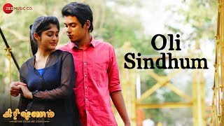 Oli Sindhum Krishnam | Akshay Krishnan & Ashwaria Ullas | Karthik