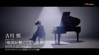 古川 慎 / 2nd Single 「地図が無くても戻るから」-MUSIC VIDEO-  Short Ver.(TVアニメ『ワンパンマン』第2期エンディング主題歌)