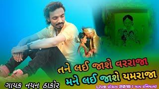 Gambar cover Tane Lae Jashe Vararaja Mane Lae Jashe Yamaraja    Singer Nayan Thakor  